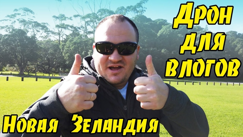 33 - Vlog Полёт нормальный DJI Mavic Air Новая Зеландия Окленд