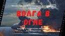 Волга в огне . 💥Минная война на Волге и сражение за Сталинград. 🎥 Документальный фильм 2020 года.