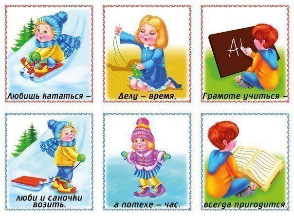 СОБЕРИ ПОСЛОВИЦЫ. ПОЗНАВАТЕЛЬНАЯ ИГРА-ЛОТО Познавательная игра-лото для детей старшего дошкольного возраста. При помощи этой игры малыши повторят русские народные пословицы, научатся подбирать