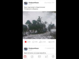 1941. Оборона Севастополя