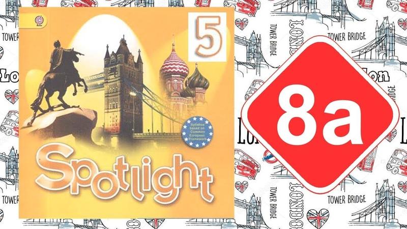 Spotlight 5 Модуль 8a Celebrations