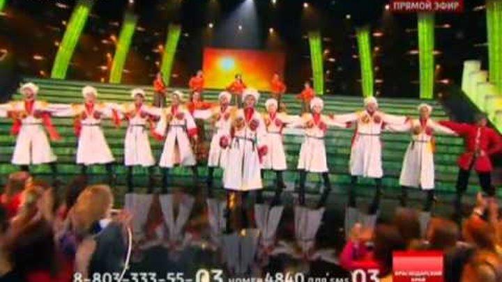 Битва хоров Хор из Краснодарского края Песня 'Казачья' 03 11 2013
