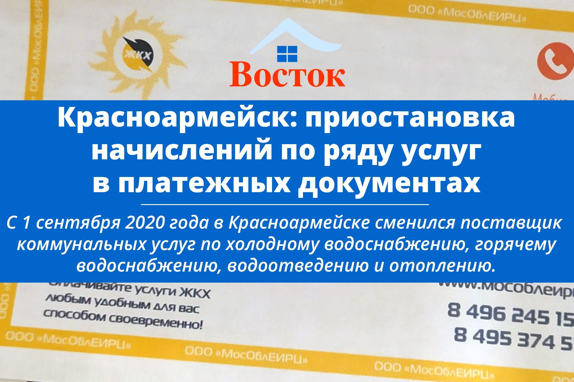 Красноармейск: приостановка начислений по ряду услуг в платежных документах