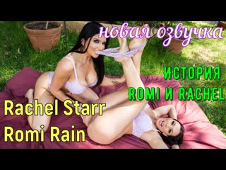 Rachel Starr, Romi Rain - История Romi и Rachel [Hardcore, Latina, Blonde, Shaved, Cowgirl, Maid, Doggystyle, Riding, 1080p]