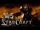 Выпуск№196: Star Craft Brood War. Терраны. Полёт Императора.