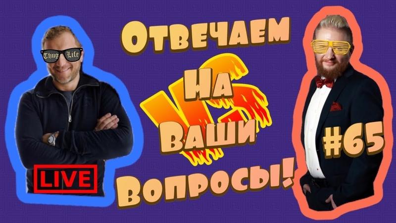 ИЗОЛЕНТА live 65 Накопилось 2 Тро и Петр отвечают на вопросы зрителей