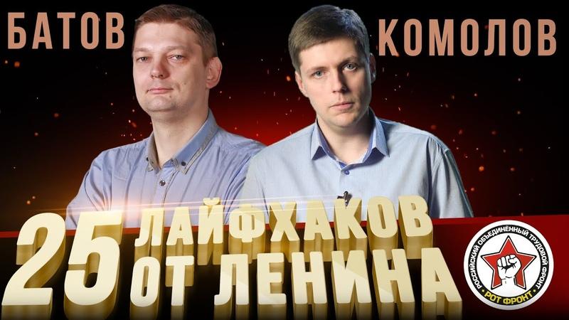 25 лайфхаков от Ленина 24-25 | БАТОВ, КОМОЛОВ
