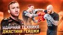СИЛЬНЕЙШИЕ удары Джастина Гейджи / Ударная техника чемпиона UFC / Джастин Гэтжи