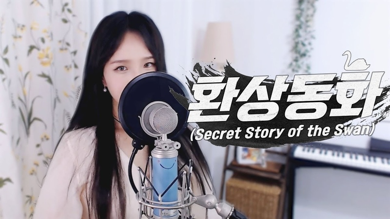 IZ*ONE 아이즈원 '환상동화 Secret Story of the Swan ' COVER by 새송|SAESONG
