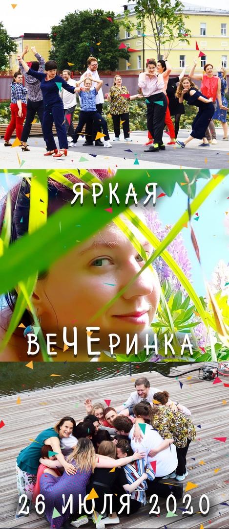 Афиша Тула Яркая веЧЕринка 26.07.20
