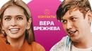 КОНТАКТЫ в телефоне Веры Брежневой Меладзе, Ургант, Зеленский, Басков