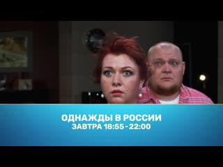 """""""Однажды в России"""" сегодня в 19:00 и завтра в 18:55 на ТНТ"""