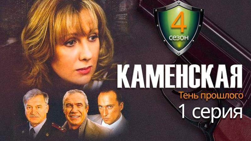 Каменская 4 Тень прошлого 1 серия