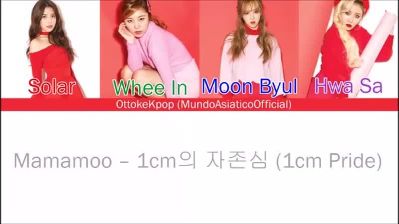 MAMAMOO 마마무 Pride Of 1cm Taller Than You Color Coded Lyrics Han Rom Eng Sub Sub Espa