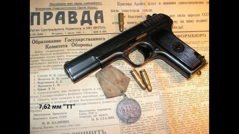 Пистолет ТТ Тульский Токарев