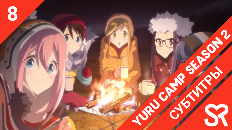 субтитры 8 серия Yuru Camp△ Season 2 Уютный лагерь△ Сезон 2 by LuluingChan юåнь SovetRomantica