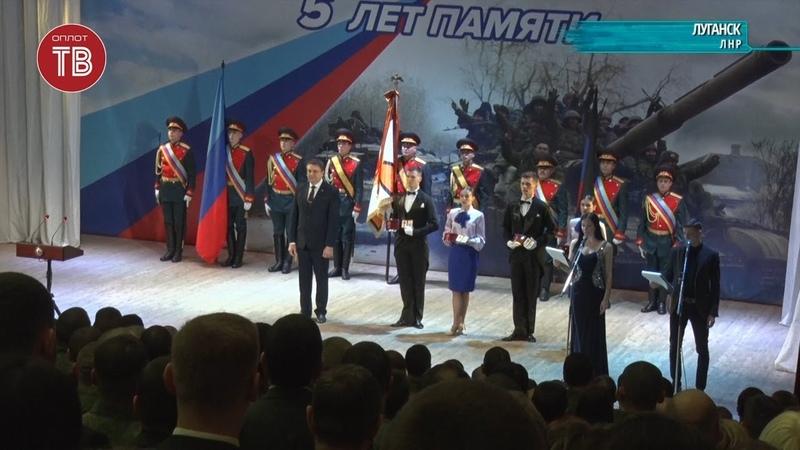 2020 Луганск ЛНР Пятая годовщина окончания Чернухинско Дебальцевской операции