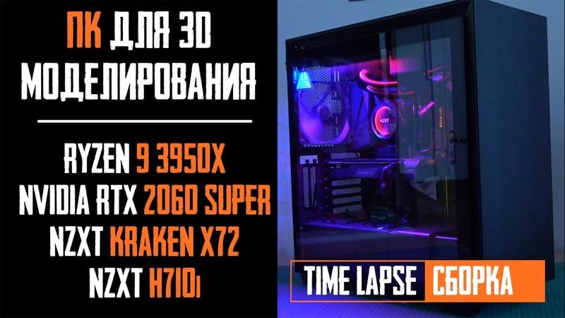 Time Lapse Cборка ПК для 3D Ryzen 9 3950x RTX 2060s NZXT Kraken X72 NZXT H710i PC Build @ tests