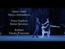 Лебединое Озеро. Большой театр, 2011 год, Сцены 1 и 2