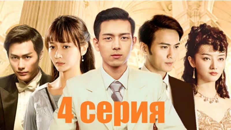 (YUPIMIX) Четыре дамы | Four Ladies (русские субтитры) - 4 серия