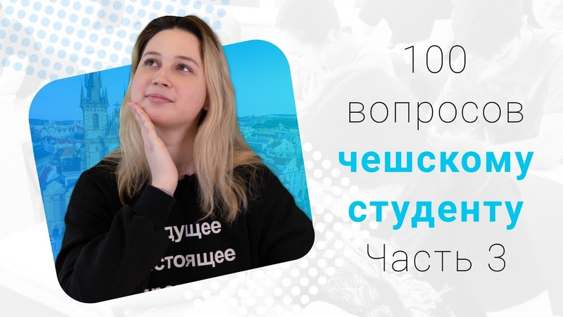 100 вопросов чешским студентам Часть 3 подработка для студентов в Чехии