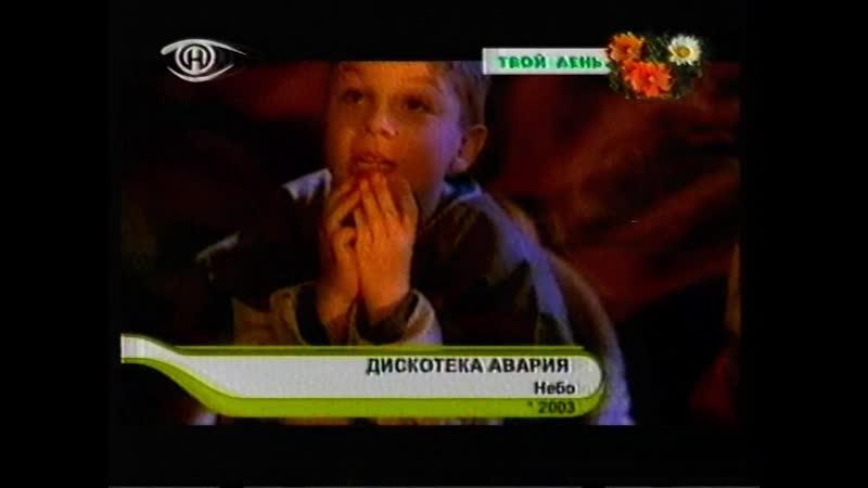 Твой день (Нирэя (Гомель), 2003) Дискотека Авария - Небо