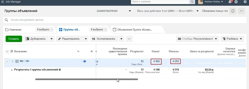 12 лидов по 83 рубля за 1 день в нише гибкий камень., изображение №16