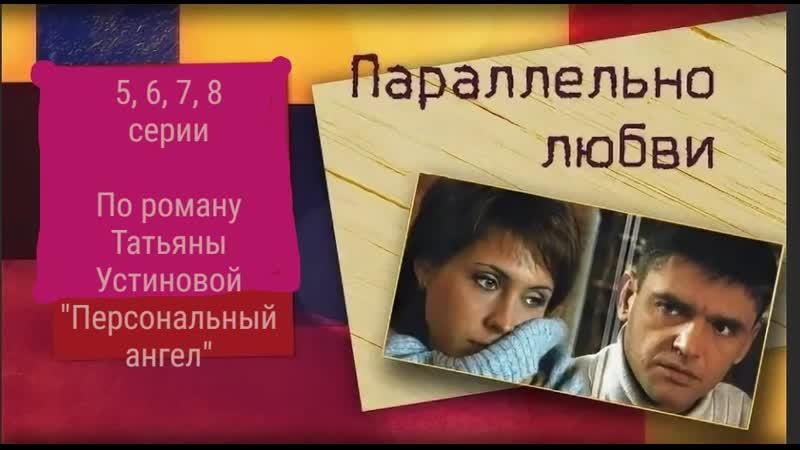 РУССКОЕ КИНО Параллельно любви 5 6 7 8 серии