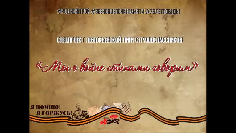 Спецпроект Лиги СтихиПобеды Аверьянова Наталья