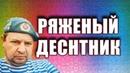 Ряженый десантник или можайский позор, Лайки соловьева ю.в. и его служба в армии.