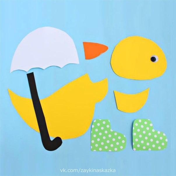 УТЁНОК С ЗОНТИКОМ Аппликация для малышейВ небе тучка ой-ой-ой!Все бегут, спешат домой.Только я один смеюсь,Чёрной тучки не боюсь.Не страшны мне дождь и гром,Я гуляю под зонтом!Л.