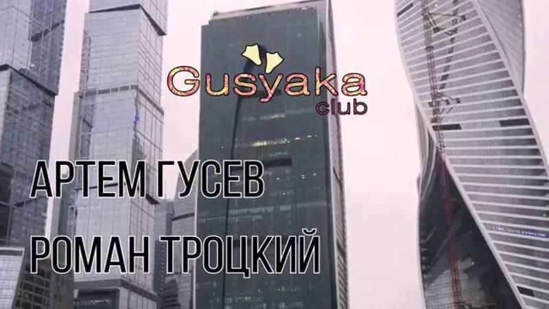 ZUMBA от Gusyaka club Shakira Dare La La La Brasil 2014 Как похудеть