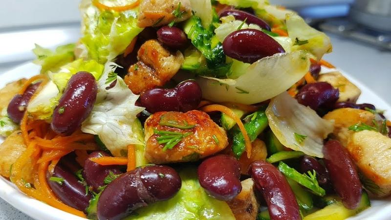 Божественный салат из ФАСОЛИ ВЫ Захотите его Приготовить ЕЩЕ много раз