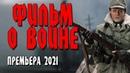 Фильм о войне 2021 Пленный снайпер русские военные фильмы 1941-45
