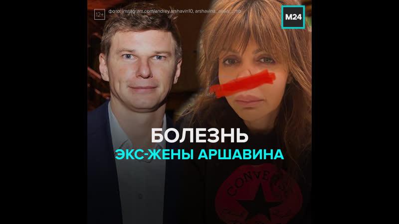 Экс жена Аршавина попала в реанимацию Москва 24