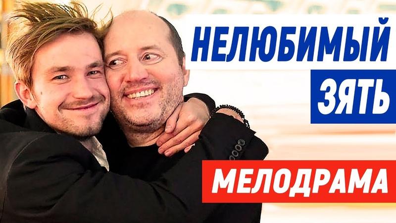 Самый лучший в мире фильм сразит любого НЕЛЮБИМЫЙ ЗЯТЬ Русские мелодрамы новинки 2021