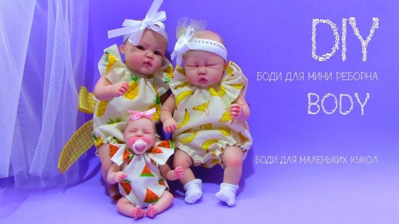DIY The most fashionable body for mini reborn dolls | DIY Самые модные боди для мини кукол реборн