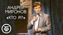 Шуточная песенка Кто я. Андрей Миронов 1986