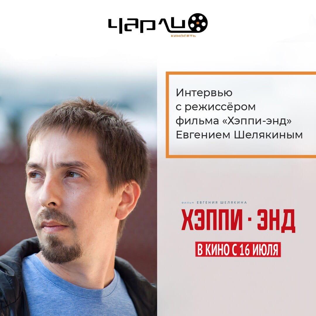 Евгений Шелякин - Хэппи Энд. Кинотеатр «Чарли», Таганрог