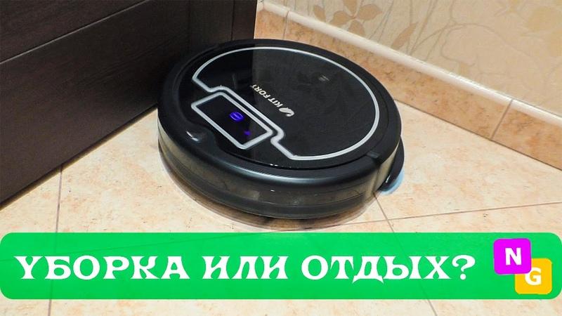 Мой Робот Пылесос Kitfort КТ 503 КОНКУРС и ПОДАРОК СТОП