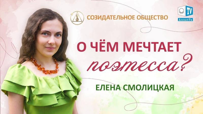 Эфир с Еленой Смолицкой Созидательное общество