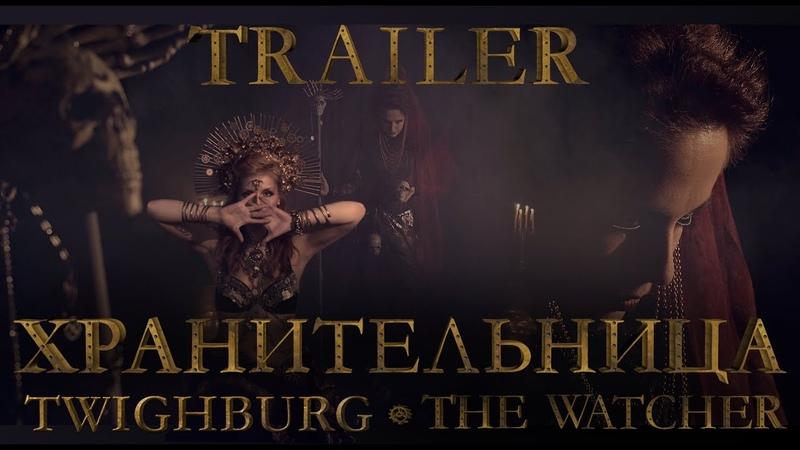 Твайбург - Хранительница - трейлер | Twighburg -The Watcher - trailer