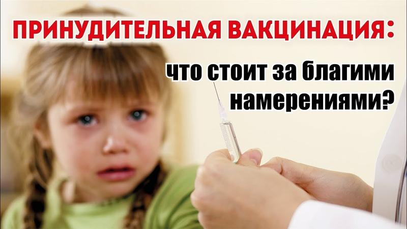 Принудительная вакцинация что стоит за благими намерениями
