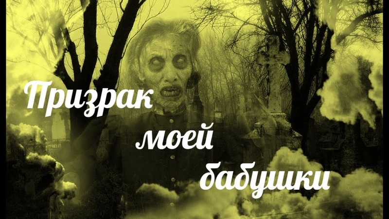 Страшные истории на ночь Призрак моей бабушки scary stories