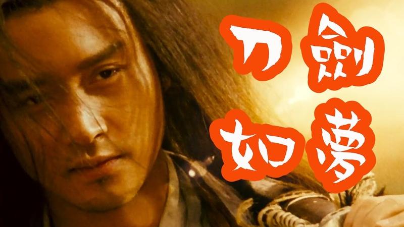 金庸武俠金曲 刀劍如夢 Sword Like A Dream 高清 HD ,中英文字幕 Chinese and English Lyrics 2020