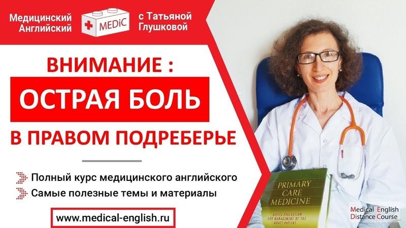 Внимание Острая Боль в Правом Подреберье! Часть 2 Медицинский английский с Татьяной Глушковой