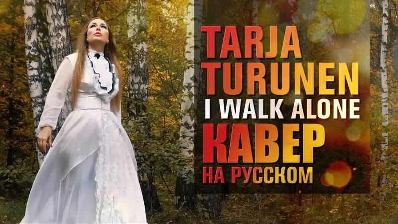 Tarja Turunen I walk alone кавер на русском