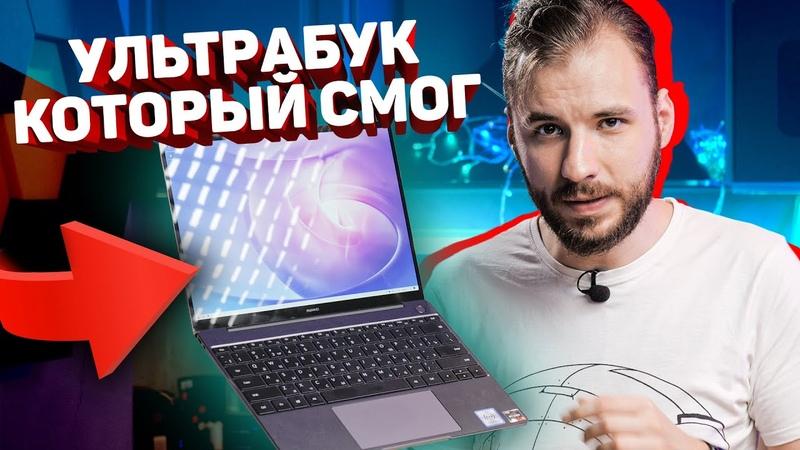 Обзор Huawei Matebook 13 AMD хорошая тринашка не за все деньги…