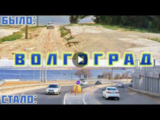 Как изменился Волгоград за 16 лет