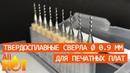 Твердосплавные сверла Ø 0.9 мм для печатных плат c Aliexpress